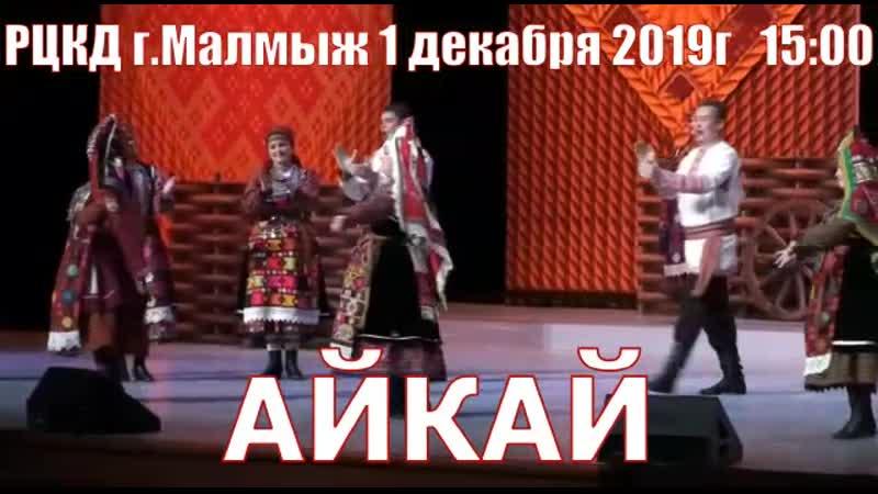 Государственный театр фольклорной песни и танца Айкай 1 декабря г Малмыж