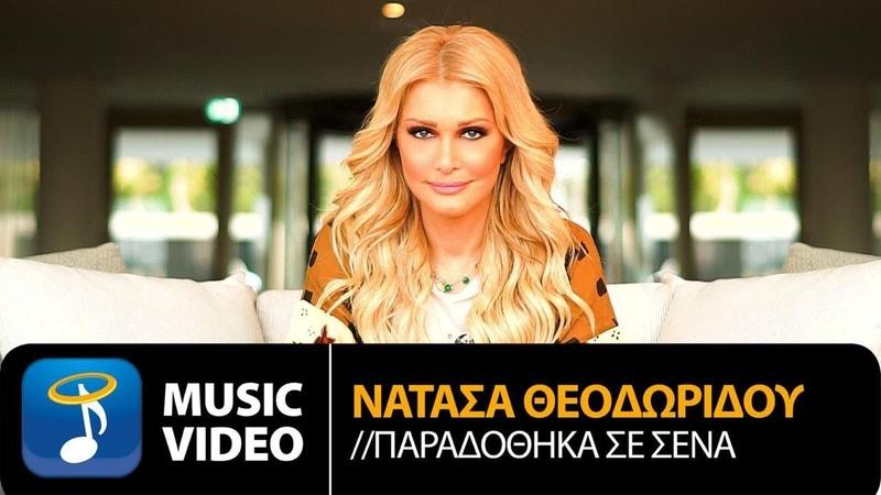 Νατάσα Θεοδωρίδου - Παραδόθηκα Σε Σένα | Official Music Video (HD)
