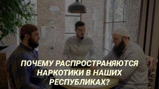 Подробное обсуждение проблемы наркомании среди молодёжи на Кавказе   Азамат Абу Айман, Шамиль Мокаев