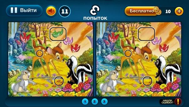 будущее ответ к игре найдите отличия на двух картинках некоторых частях