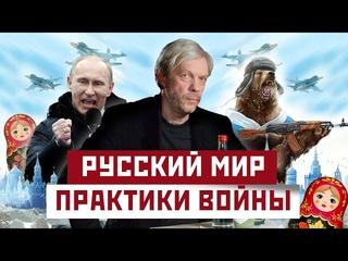 Макс ЖБАНКОВ про «русский мир» как религию обиженных и принуждение к любви