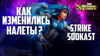 Мнение | Как изменились налеты | Marvel Strike Force