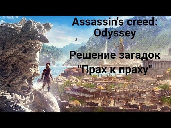Assassin's creed Odyssey Прах к праху