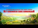Gospel film Zonder heiligheid zal geen mens het koninkrijk Gods binnengaan (Dutch Subtitles)