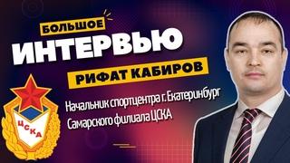 Большое Интервью с Рифатом Кабировым, Начальником спортцентра г Екатеринбург Самарского филиала ЦСКА