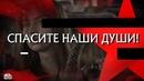 КРИМИНАЛЬНЫЕ ХРОНИКИ - Следствие вели, 14 сезон 18 серия - Спасите наши души!, 2019 год, 16.