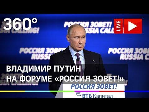 Владимир Путин на форуме Россия Зовет Прямая трансляция