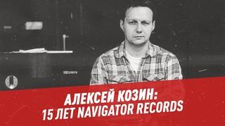 Алексей Козин: 15 лет Navigator Records