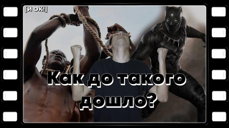 ЧЕРНОКОЖИЕ В КИНО От Рабов До Супергероев