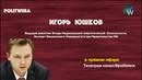 Игорь Юшков. Битва за СП2 и Почему мы на них «трубу положили»