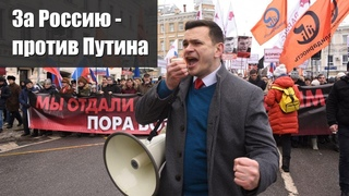 Народ против Путина. Тысячи людей на Марше Немцова.