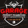 ГАРАЖ   Ремонт подвески Гурьевск