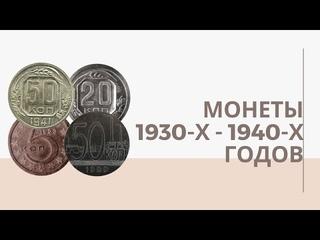 Монеты 1930-х - начала 1940-х годов | Я КОЛЛЕКЦИОНЕР