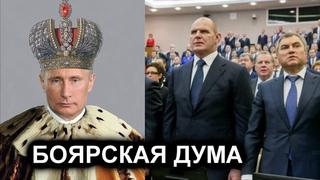 Дворянство Путина любит Россию из Испании. Почему Путин не разогнал боярскую Думу