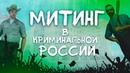 МИТИНГ В КРИМИНАЛЬНОЙ РОССИИ