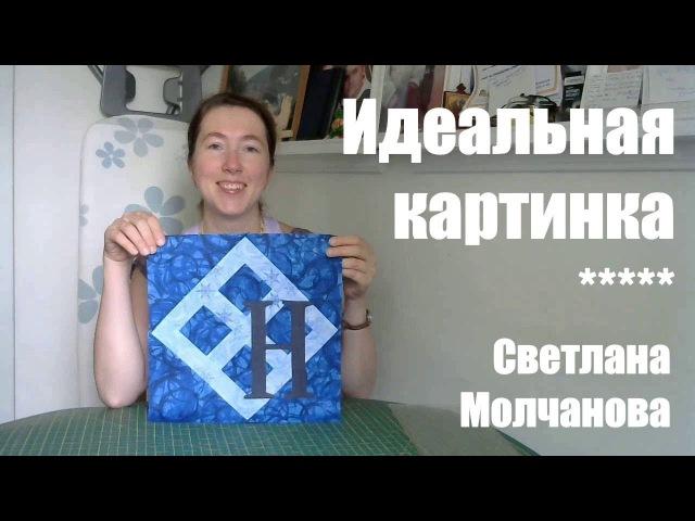 Лоскутный блок Идеальная картинка. Одеяло-2017. Выпуск 24
