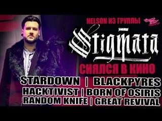 NELSON ИЗ STIGMATA СНИМАЕТСЯ В КИНО | STARDOWN | BLACKPYRES | Hacktivist | BORN OF OSIRIS и др