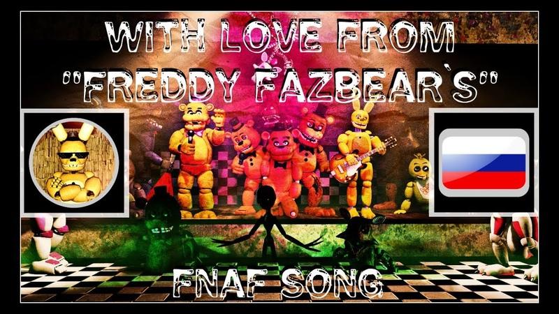 DariusLock - With Love From Freddy Fazbear`s / С Любовью, Фредди Фазберс [ORIGINAL FNaF Song]