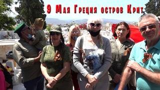 9 Мая 2021 остров Крит Греция
