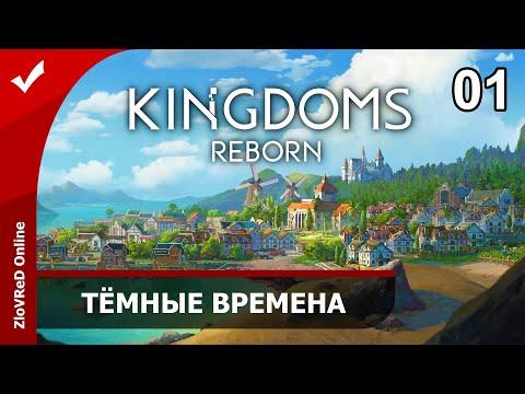 Kingdoms Reborn Прохождение Тёмные времена 01