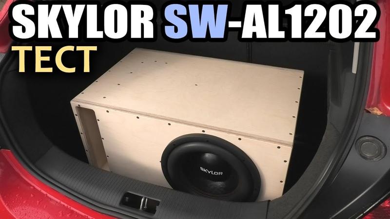 Саб удивил Skylor SW AL1202 Тест Сабвуфера в машине SPL замеры Автозвук
