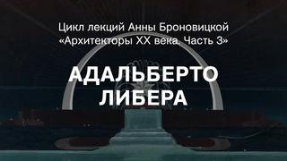 Лекция Анны Броновицкой «Адальберто Либера»