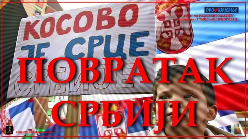 Радован Калабић ПОВРАТАК СРБИЈИ 7529 цветањ дан дванаести