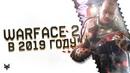 Warface 2 уже в 2019 году!PvE на 10 игроков,отсутствие лагов и багов,всё за короны в Варфейс!