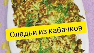 Кабачковые оладьи готовим сами просто,быстро и вкусно