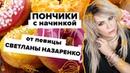 Готовим пончики с начинкой и глазурью вместе с певицей Светланой Назаренко. Вкусно на 360