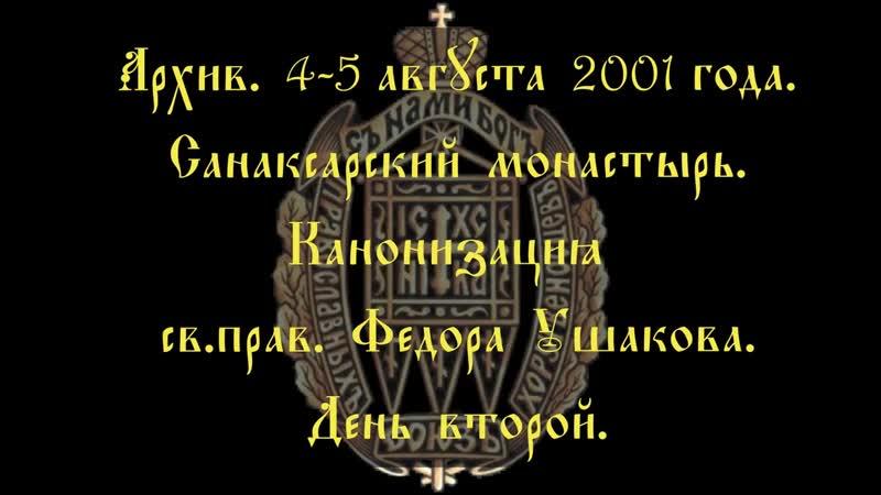 4 5 08 2001 Канонизация св прав Федора Ушакова Санаксарский монастырь День второй