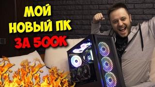 МОЙ НОВЫЙ КОМПЬЮТЕР / СБОРКА ИГРОВОГО ПК ЗА 500К РУБЛЕЙ!