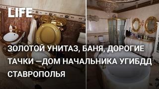 Кадры из дома задержанного начальника УГИБДД по Ставропольскому краю Алексея Сафонова