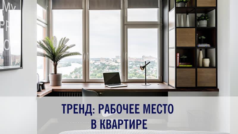 ТРЕНД рабочее место в квартире