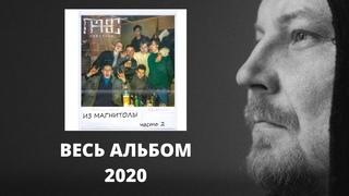 Гансэлло - Из магнитолы (Часть 2) Новый альбом 2020 NEW (full album) (Весь альбом) Новые песни