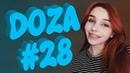COUB DOZA 28 / Лучшие приколы 2019 / Best Cube / Смешные видео / Доза Смеха