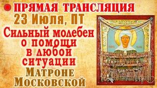 🔴 Молимся о получении помощи в любой ситуации Матроне Московской. Молебен Матроне Московской