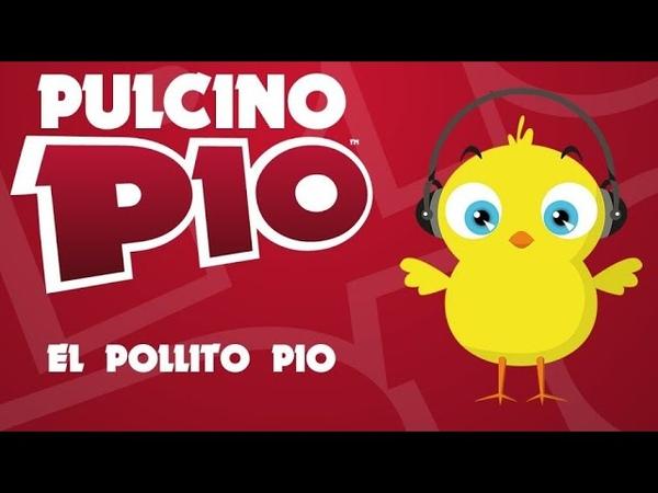 El Pollito Pio FESTIVAL IBERAE Еще раз ШЕДЕВР 1080
