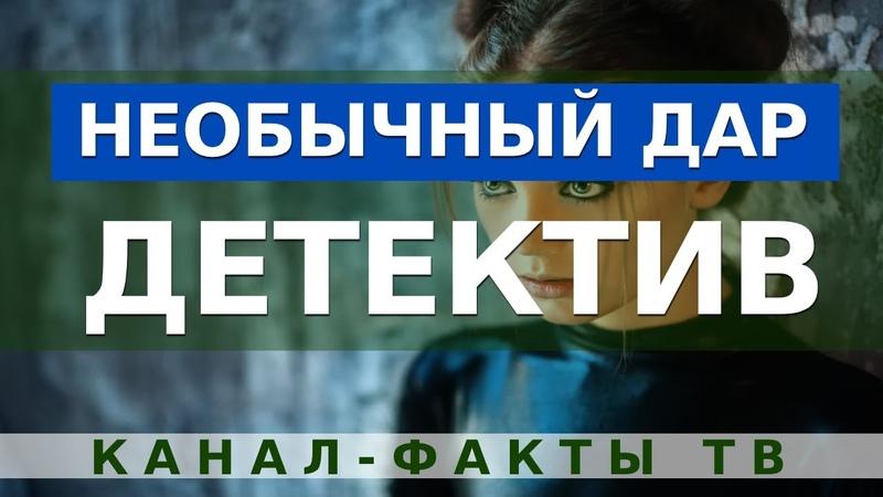 ДЕТЕКТИВ С ЗАГАДОЧНЫМ СЮЖЕТОМ Необычные Способности Российские Детективы