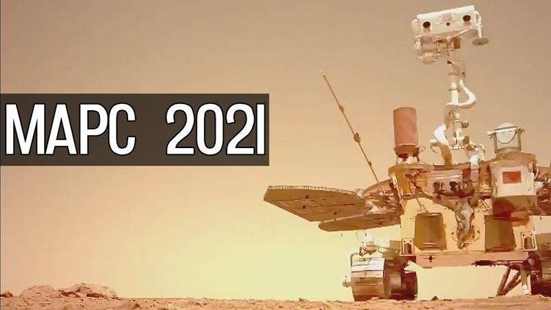 Китай на Марсе видео и звуки перемещения ровера Чжужун по поверхности Моменты спуска Тяньвэнь 1
