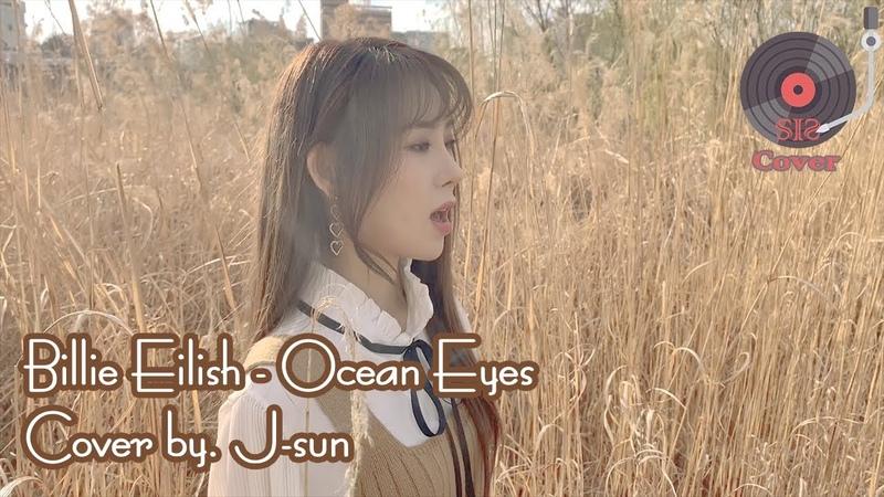 Billie Eilish Ocean Eyes Cover by 지해 J SUN of S I S