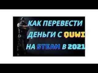 Как перевести деньги со счета QUWI на Steam в 2021 году