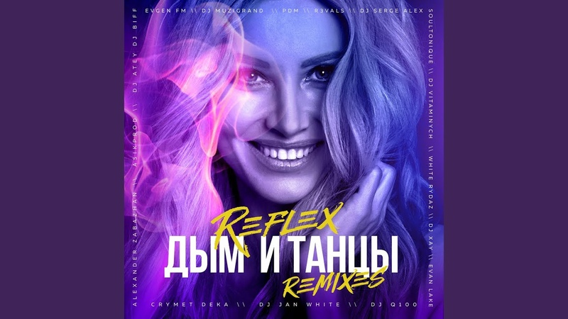 Дым и танцы Dj Jan White Remix