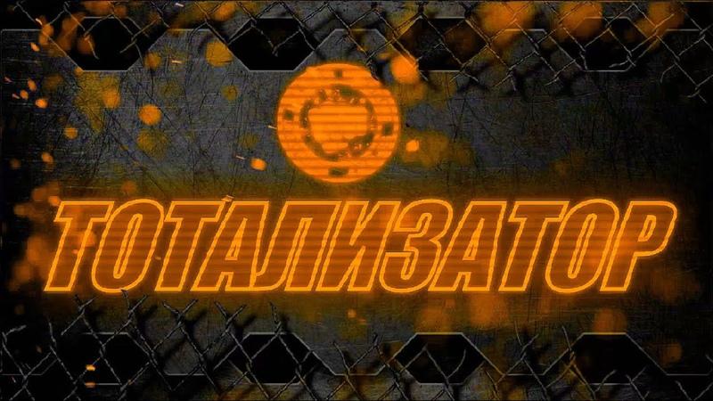 WWE2K19 Universe Mode TOTALISATOR Ep 52