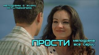 ПРОСТИ - классная мелодрама ( сериал, кино, фильм, Россия) смотреть новые мелодрамы