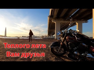 Мото прогулка под музыку на закате в Питере ЗСД Зенит Арена залив. 4к Yamaha Drag Star 650 Silverado