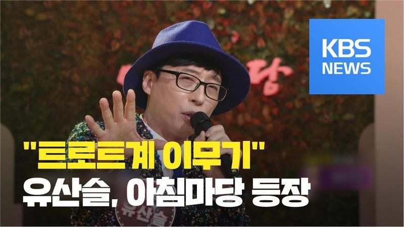 """문화광장 유재석 '아침마당' 깜짝 등장 나는 트로트 가수"""" KBS뉴스 News"""