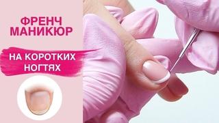 Френч маникюр на коротких ногтях | Выравнивание камуфляжной базой