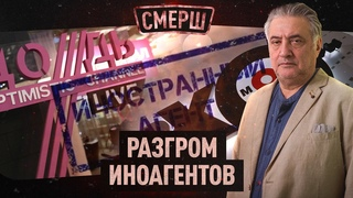 ⚡Возьмутся ли за «Эхо Москвы» и Дождь? | Восстановлению Османской империи быть? | СМЕРШ