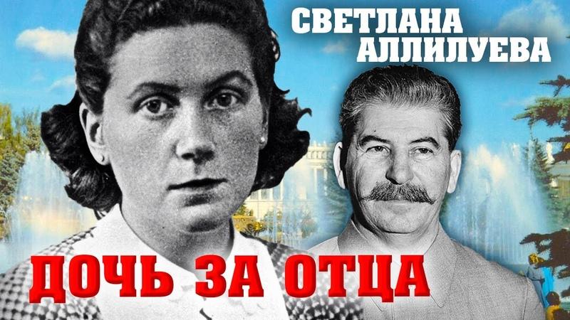 Светлана Аллилуева Дочь за отца @Центральное Телевидение